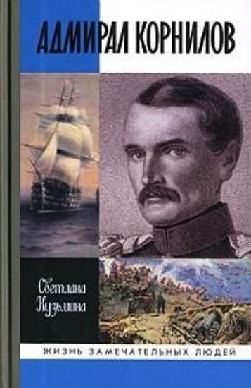 Книга Адмирал Корнилов. Автор Кузьмина С.Б.