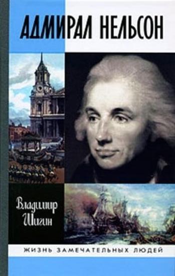 Книга Адмирал Нельсон. Автор Шигин В.В.