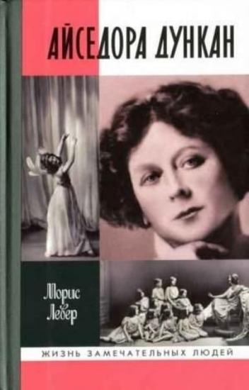 Книга Айседора Дункан: роман одной жизни. Автор Левер М.