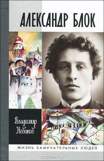 Книга Александр Блок. Автор Новиков В.И.