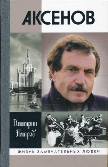 Книга Василий Аксенов. Автор Петров Д.