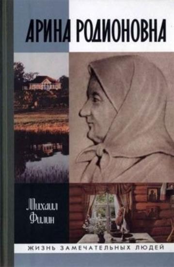 Книга Арина Родионовна. Автор Филин М.Д.