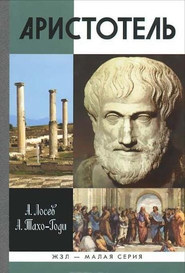 Книга Аристотель. В поисках смысла. Автор Лосев А.Ф., Тахо-Годи А.А.