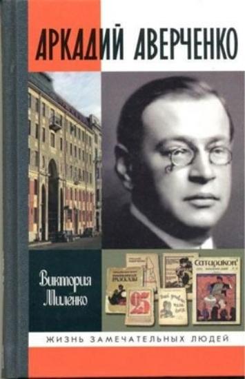 Книга Аркадий Аверченко. Автор Миленко В.Д.