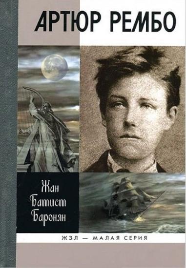 Книга Артюр Рембо. Автор Баронян Ж-Б.