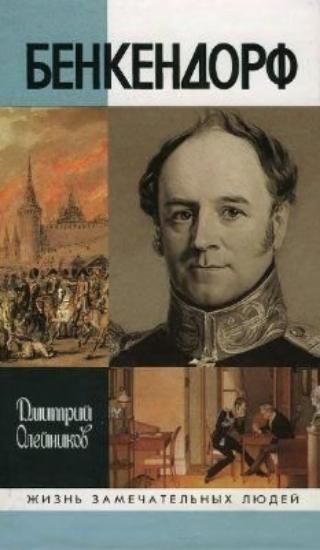 Книга Бенкендорф. Автор Олейников Д.И.