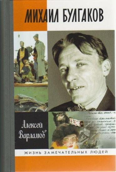 Книга Булгаков. Автор Варламов А.Н.