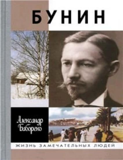 Книга Бунин. Автор Бабореко А.