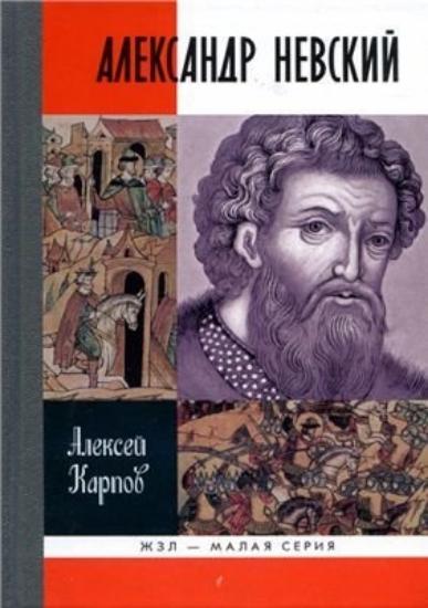 Книга Великий князь Александр Невский. Автор Карпов А.Ю.