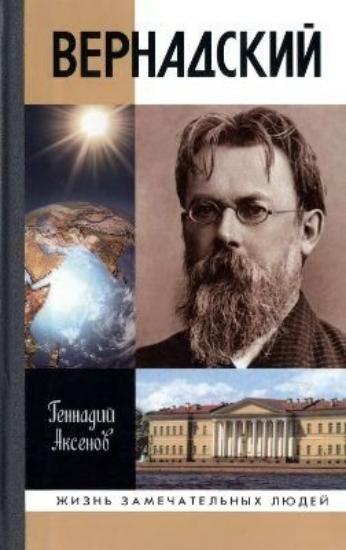 Книга Вернадский. Автор Аксенов Г.П.