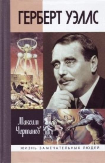 Книга Герберт Уэллс. Автор Чертанов М.