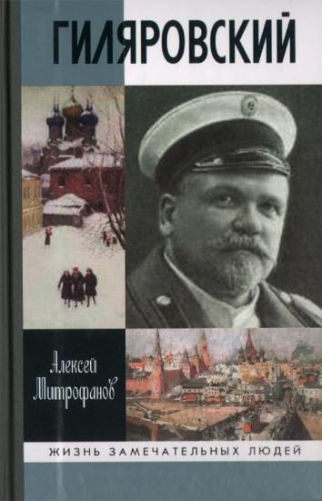 Зображення Гиляровский