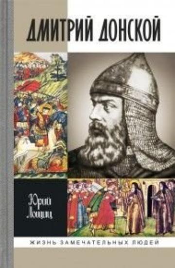 Книга Дмитрий Донской, князь благоверный. Автор Лощиц Ю.М.