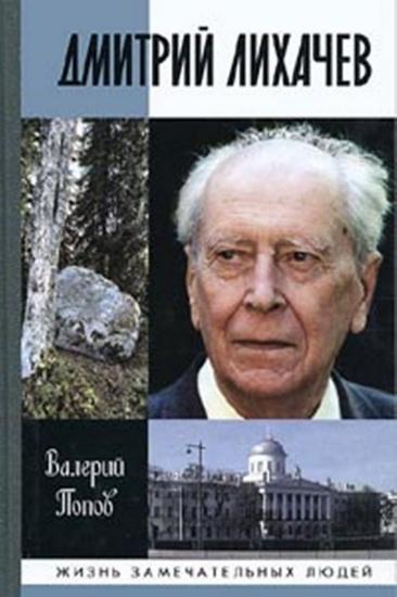 Книга Дмитрий Лихачев. Автор Попов В.Г.
