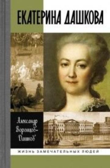 Книга Екатерина Дашкова. Автор Воронцов-Дашков А.И.