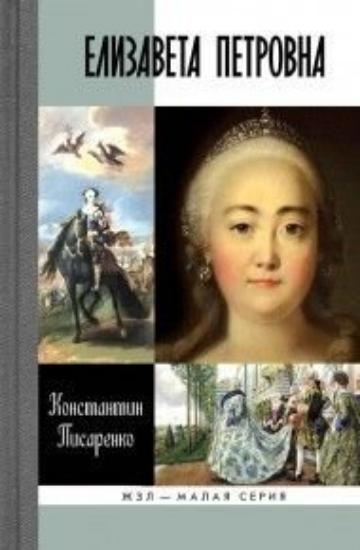 Книга Елизавета Петровна. Автор Писаренко К.А.