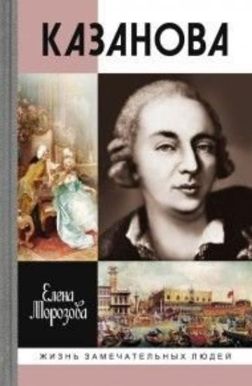Книга Казанова. Автор Морозова Е.В.