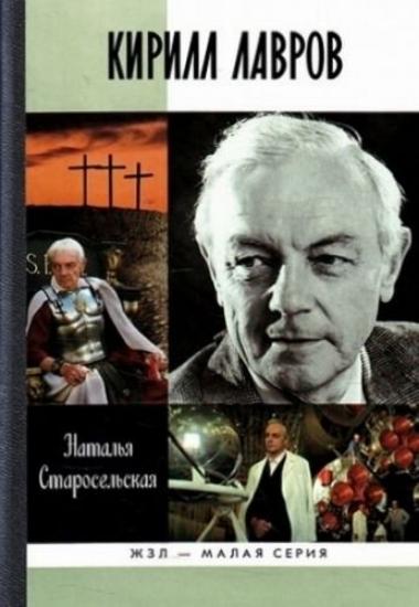 Книга Кирилл Лавров. Автор Старосельская Н.Д.