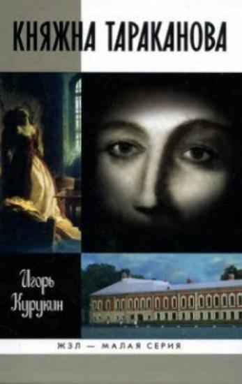 Книга Княжна Тараканова. Автор Курукин И.В.