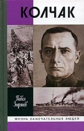 Книга Колчак. Автор Зырянов П.Н.