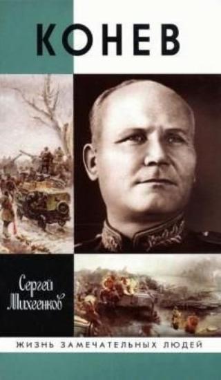 Зображення Конев (Солдатский маршал)