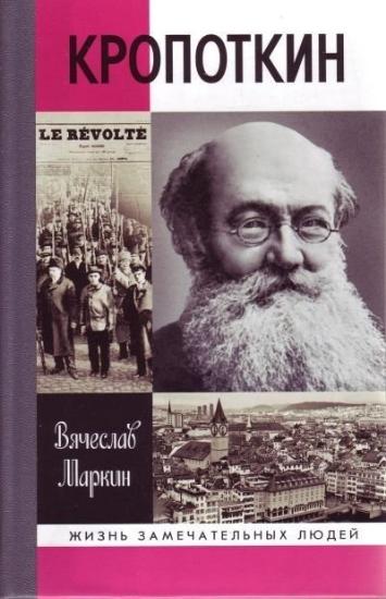 Изображение Книга Кропоткин