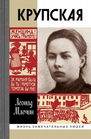 Зображення Крупская