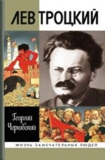 Книга Лев Троцкий. Автор Чернявский Г.И.