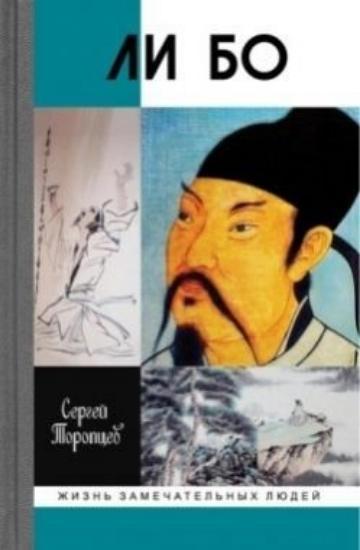 Книга Ли Бо: Земная судьба Небожителя. Автор Торопцев С.А.