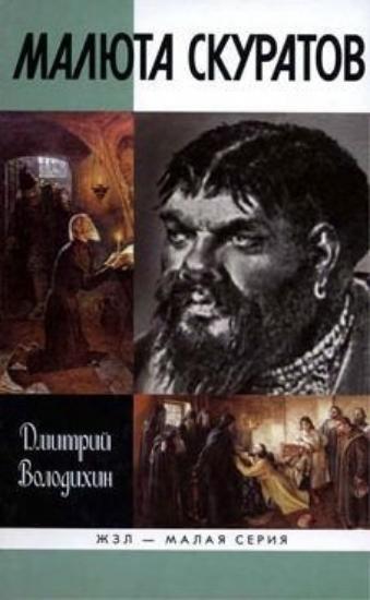 Книга Малюта Скуратов. Автор Володихин Д.М.