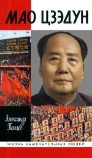 Зображення Мао Цзэдун