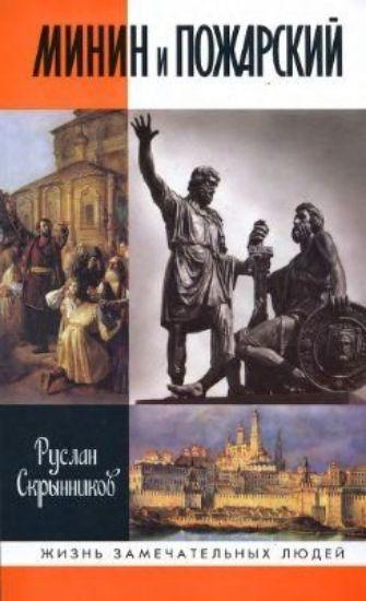 Книга Минин и Пожарский. Автор Скрынников Р.Г.