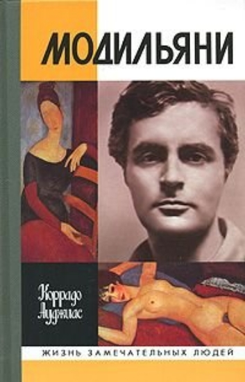 Книга Модильяни. Автор Ауджиас К