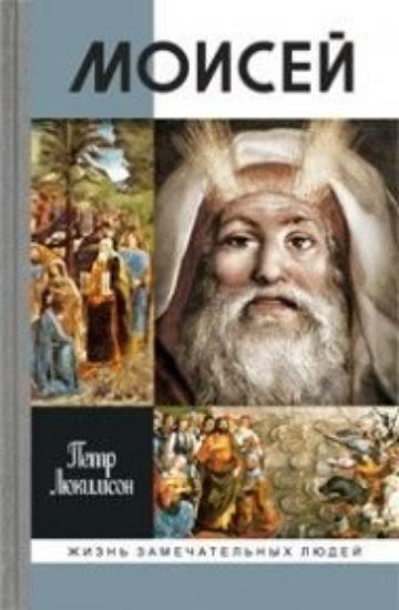 Книга Моисей. Автор Люкимсон П.Е.