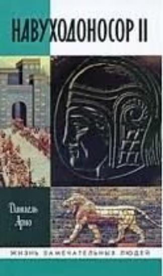 Книга Навуходоносор II, царь вавилонский. Автор Арно Д.