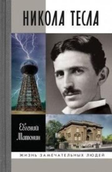 Книга Никола Тесла. Автор Матонин Е.В.