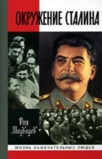 Книга Окружение Сталина. Автор Медведев Р.А.