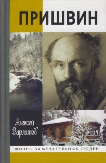 Книга Пришвин. Автор Варламов А.Н.