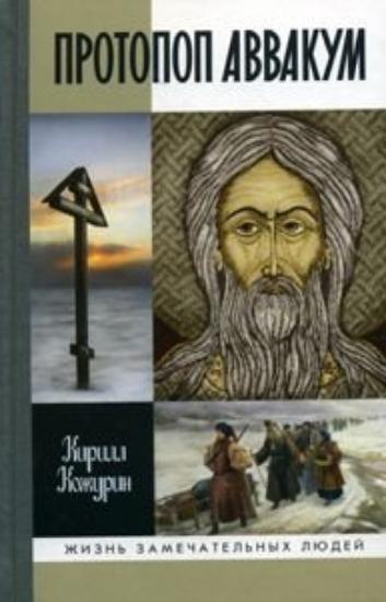 Зображення Протопоп Аввакум: Жизнь за веру