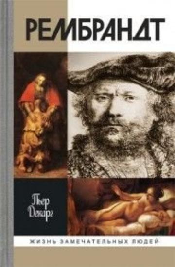Книга Рембрандт. Автор Поль Декарг