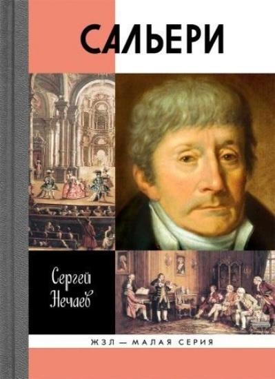 Книга Сальери. Автор Нечаев С.Ю.