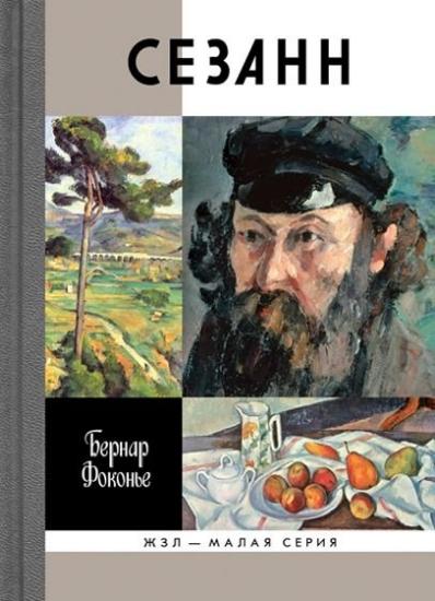 Книга Сезанн. Автор Фоконье Б.