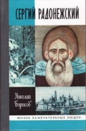 Зображення Сергий Радонежский