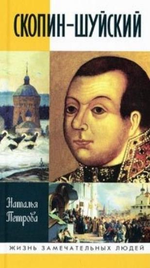 Книга Скопин-Шуйский. Автор Петрова Н.Г.