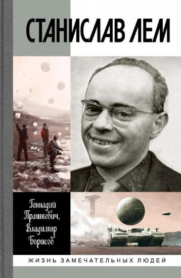 Книга Станислав Лем. Автор Прашкевич Г.М.
