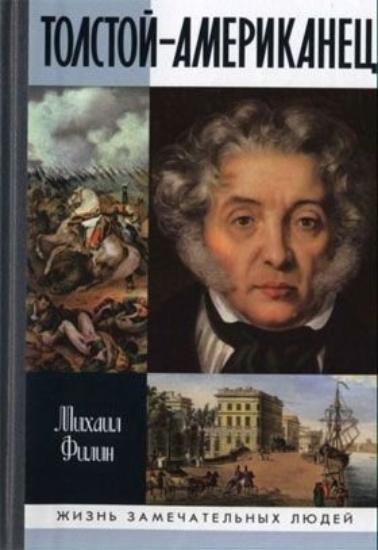 Книга Толстой-Американец. Автор Филин М.Д.
