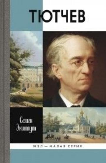 Книга Тютчев. Автор Экштут С.А.