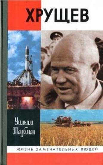 Зображення Хрущев