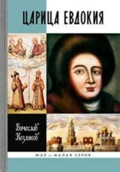 Зображення Царица Евдокия