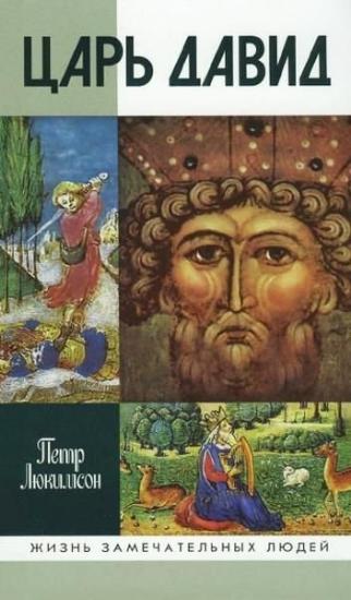 Книга Царь Давид. Автор Люкимсон П.Е.